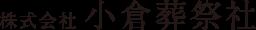 株式会社小倉葬祭社
