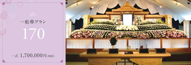 一般葬プラン 170