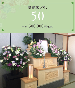 家族葬プラン 50