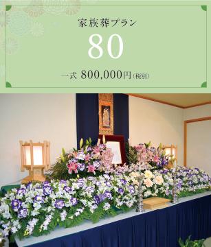 家族葬プラン 80