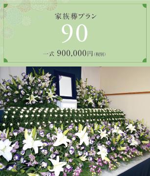 家族葬プラン 90