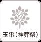 玉串(神葬祭)