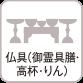 仏具(御霊具膳・高杯・りん)