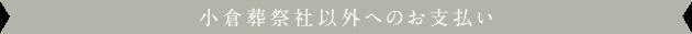 小倉葬祭社以外へのお支払い